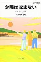 夕陽は沈まない―豊齢社会の構築 (OP叢書)