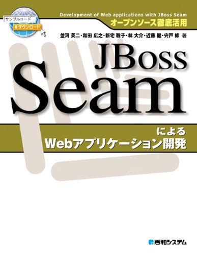 オープンソース徹底活用JBossSeamによるWebアプリケーション開発