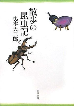 散歩の昆虫記