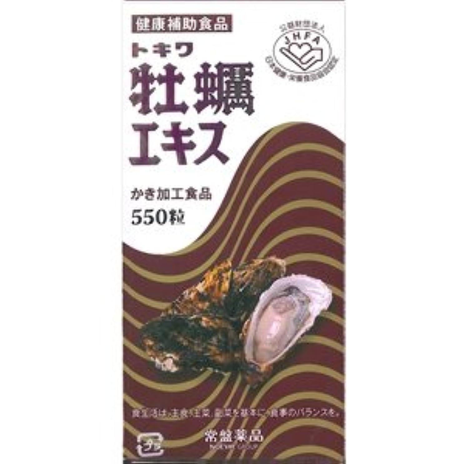 コンパクトり通路トキワ牡蠣エキス カキエキス550粒 3個常盤薬品 ノエビアグループ