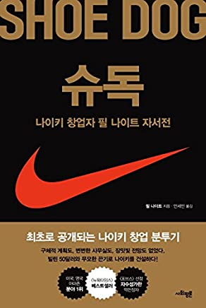 Shoe Dog (Korean Edition)