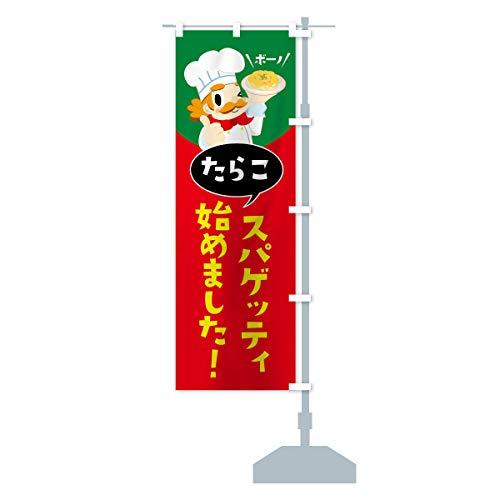 たらこスパゲッティ始めました のぼり旗 サイズ選べます(ショート60x150cm 右チチ)