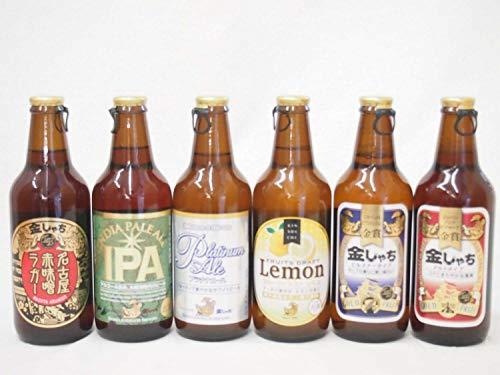 愛知金しゃちクラフトビール6本セット 瀬戸内産レモン果汁使用 フルーツドラフトレモンIPA赤味噌ラガーアルトピルスナー330ml×6本