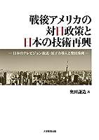 戦後アメリカの対日政策と日本の技術再興:日本のテレビジョン放送・原子力導入と柴田秀利