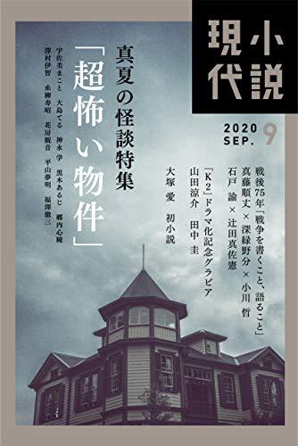 小説現代 2020年 09 月号 [雑誌]