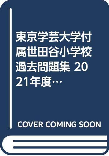 東京学芸大学付属世田谷小学校過去問題集 2021年度版 (小学校別問題集)