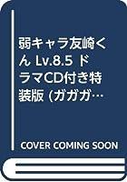 弱キャラ友崎くん Lv.8.5 ドラマCD付き特装版 (ガガガ文庫)