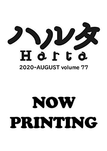 ハルタ 2020-AUGUST volume 77 (ハルタコミックス)