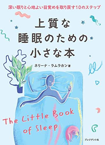 上質な睡眠のための小さな本~深い眠りと心地よい目覚めを取り戻す10のステップ