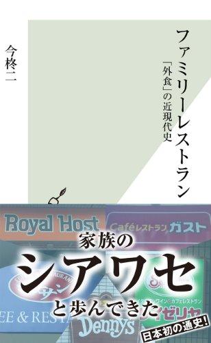 ファミリーレストラン~「外食」の近現代史~ (光文社新書) - 今 柊二
