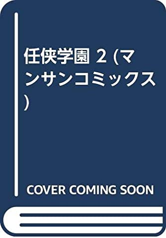 任侠学園 2 (マンサンコミックス)