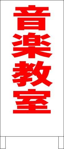 シンプルA型スタンド看板「音楽教室(赤)」【スクール・塾・教室】全長1m 幅44cm 自立看板