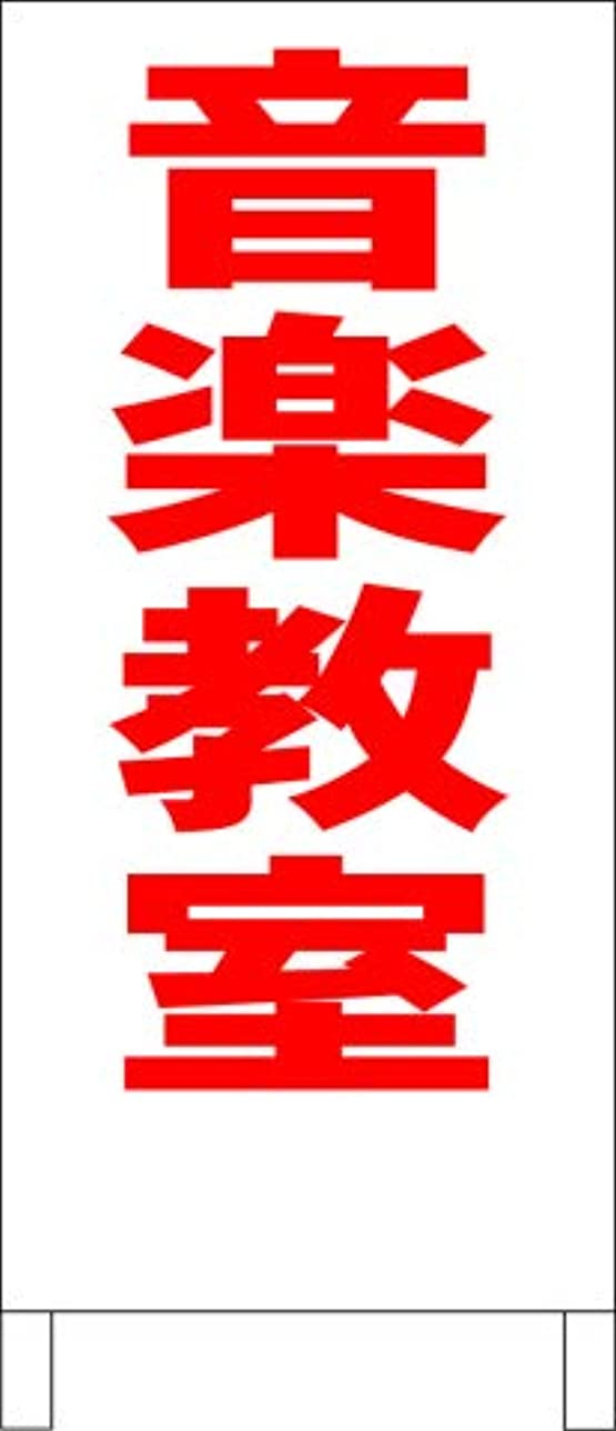 行政儀式筋シンプルA型スタンド看板「音楽教室(赤)」【スクール?塾?教室】全長1m