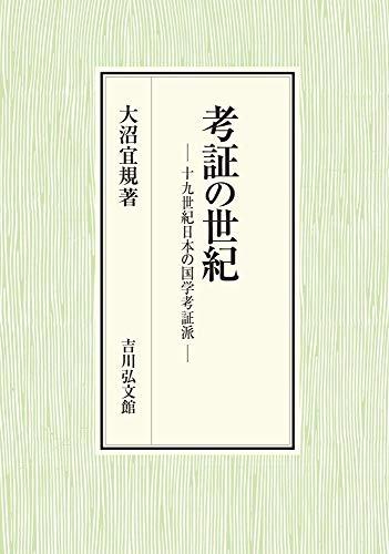 考証の世紀: 十九世紀日本の国学考証派