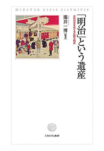 「明治」という遺産:近代日本をめぐる比較文明史