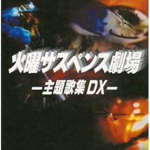 """火曜サスペンス劇場 主題歌集 DX"""""""