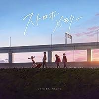 「ストロボメモリー」(通常盤CD only)(特典なし)