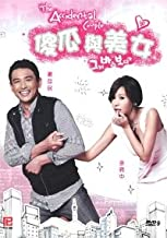 the accidental couple dvd