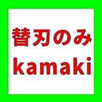 【替刃のみ】 太枝切鋏 替刃式太枝切鋏 LN-28用 替刃 LN-28K kamaki カマキ 三冨D
