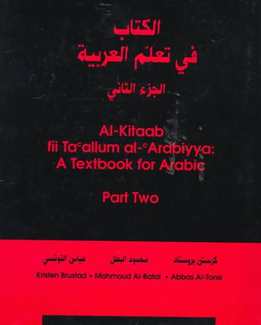 Al-Kitaab Fii Ta Allum Al- Arabiyya/a Textbook for Arabic (Pt. 2) (English and Arabic Edition)