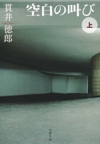 空白の叫び 上 (文春文庫)
