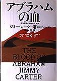 アブラハムの血―中東問題の隠された真実