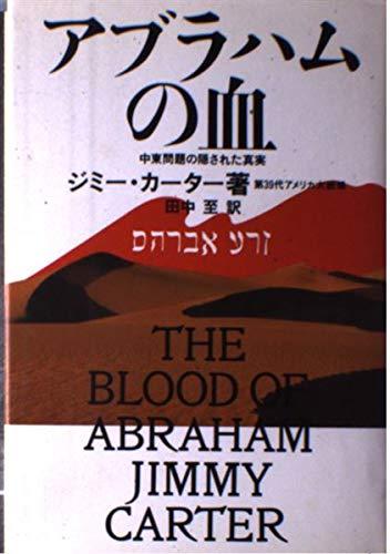アブラハムの血―中東問題の隠された真実の詳細を見る
