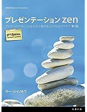 プレゼンテーション Zen 第3版