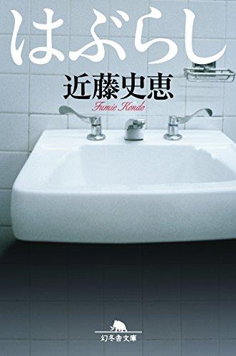 はぶらし (幻冬舎文庫)
