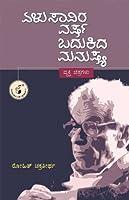 Elu SaVira Varsha Badukida Manushya
