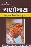 Yashodhara Yashodhara