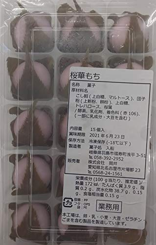和菓子 冷凍 割烹 桜華もち 15個 さくらもち 桜もち 業務用