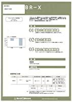 菊水化学工業 BR-X 20kg 鉄筋防錆/塩害抑制