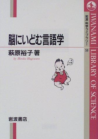 脳にいどむ言語学 (岩波科学ライブラリー 59)