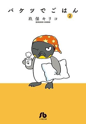 バケツでごはん (2) (小学館文庫 くC 10)