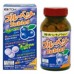 【井藤漢方製薬】ブルーベリータブレット 90錠 ×20個セット