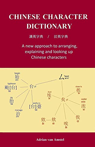 Chinese Character Dictionary: A new approach to arranging, explaining and looking up Chinese characters