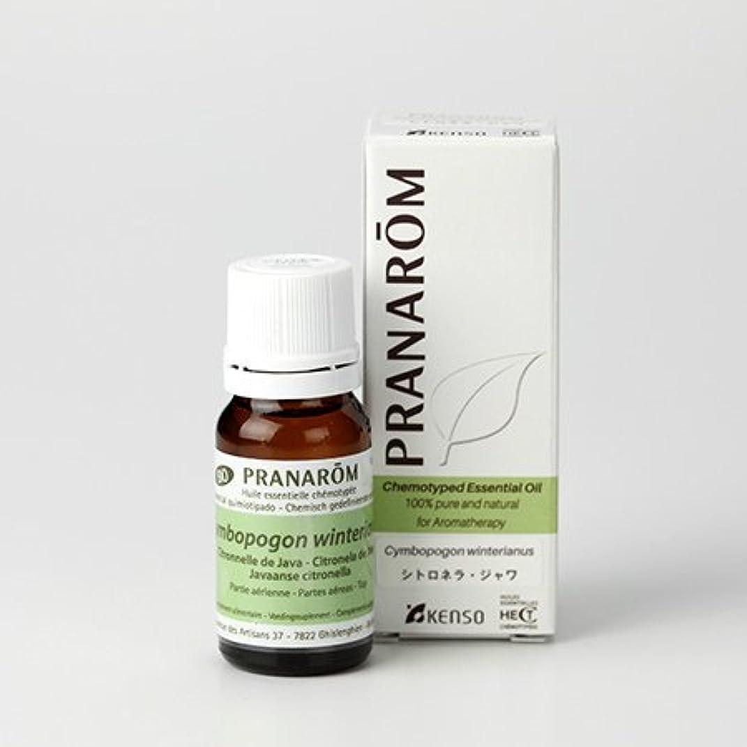 振るすべき資料プラナロム シトロネラジャワ 10ml (PRANAROM ケモタイプ精油)