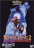 ホワイトファング2 伝説の白い牙[DVD]