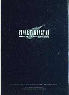 ファイナルファンタジー7 インターナショナル・メモリアルアルバム
