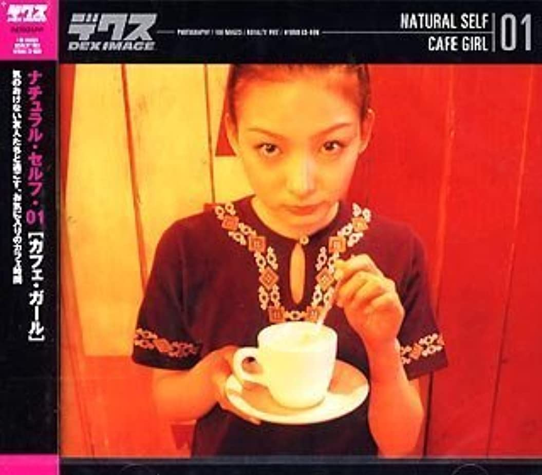 承認暗い自発的Natural Self 01 Cafe Girl