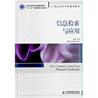 Information retrieval and application of the 21st century universities planning materials(Chinese Edition)