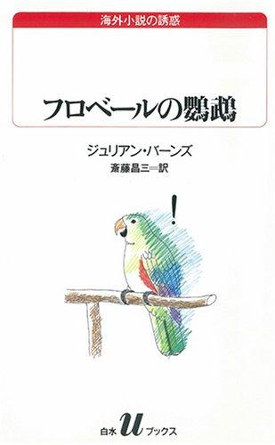 フロベールの鸚鵡 (白水Uブックス―海外小説の誘惑)