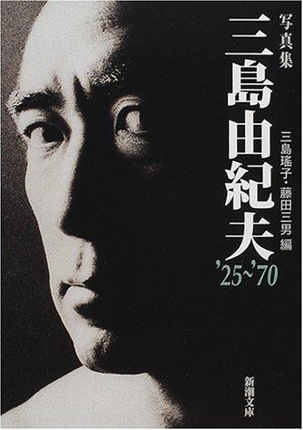 写真集 三島由紀夫 '25~'70 (新潮文庫)