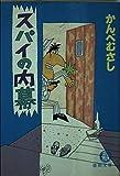 スパイの内幕 (徳間文庫)