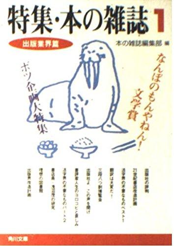 特集・本の雑誌〈1〉出版業界篇 (角川文庫)の詳細を見る