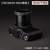 LENSMATE レンズメイト SONY RX100(M1-M5A適合)専用クイックチェンジフィルターアダプターキット52mm ※RX100 M6/M7不適合※