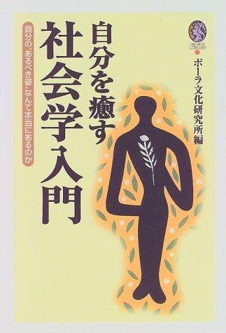 """自分を癒す社会学入門―自分の""""あるべき姿""""なんて本当にあるのか (GEIBUN LIBRARY)"""