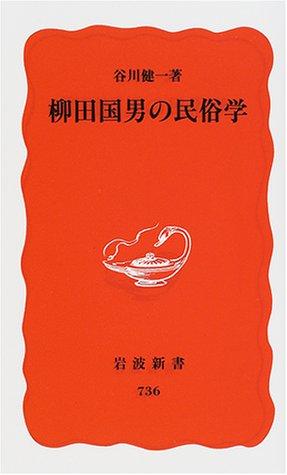 柳田国男の民俗学 (岩波新書)