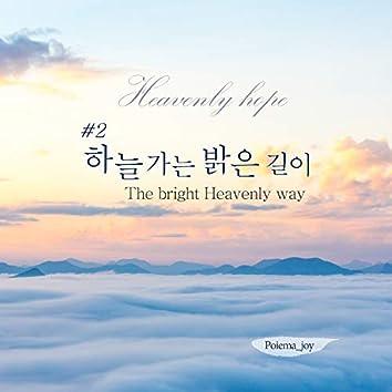 하늘소망#2 [하늘 가는 밝은 길이 (The bright, Heavenly way)]